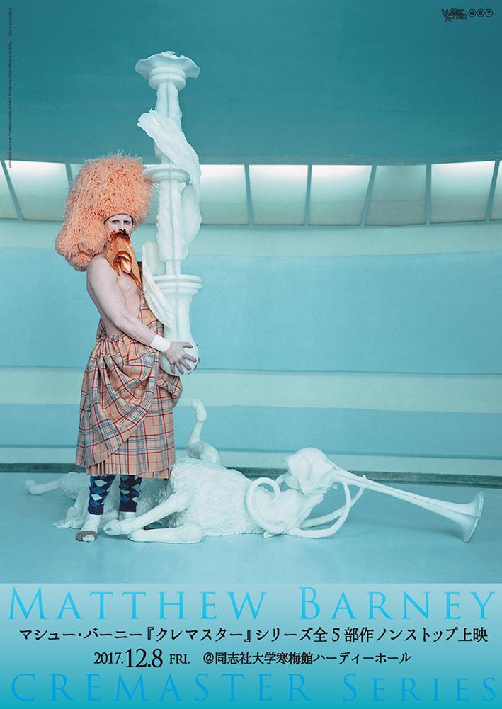 マシュー・バーニー『クレマスター』シリーズ全5部作ノンストップ上映 チラシ表
