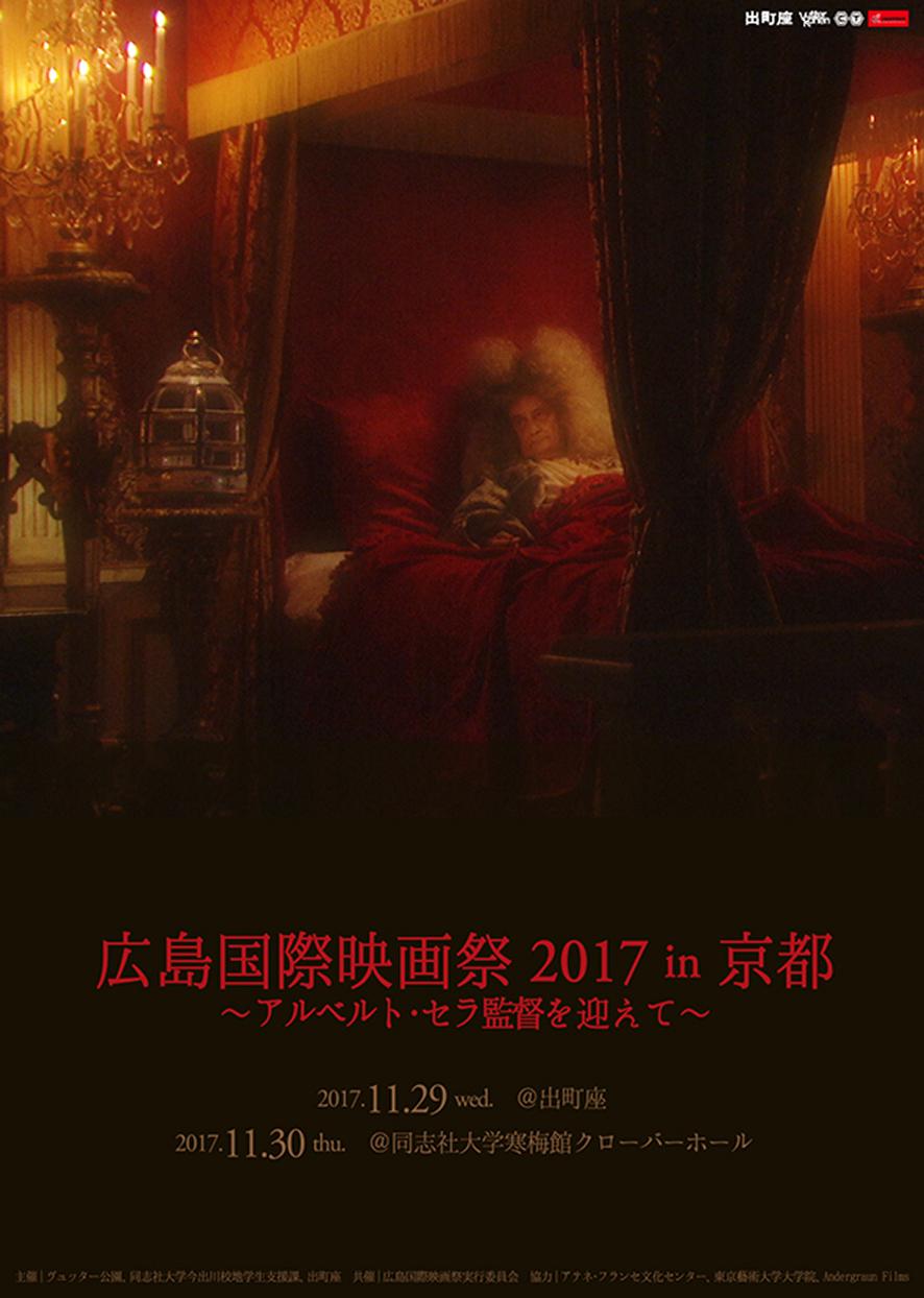 広島国際映画祭 2017 in 京都 ~アルベルト・セラ監督を迎えて~ チラシ表