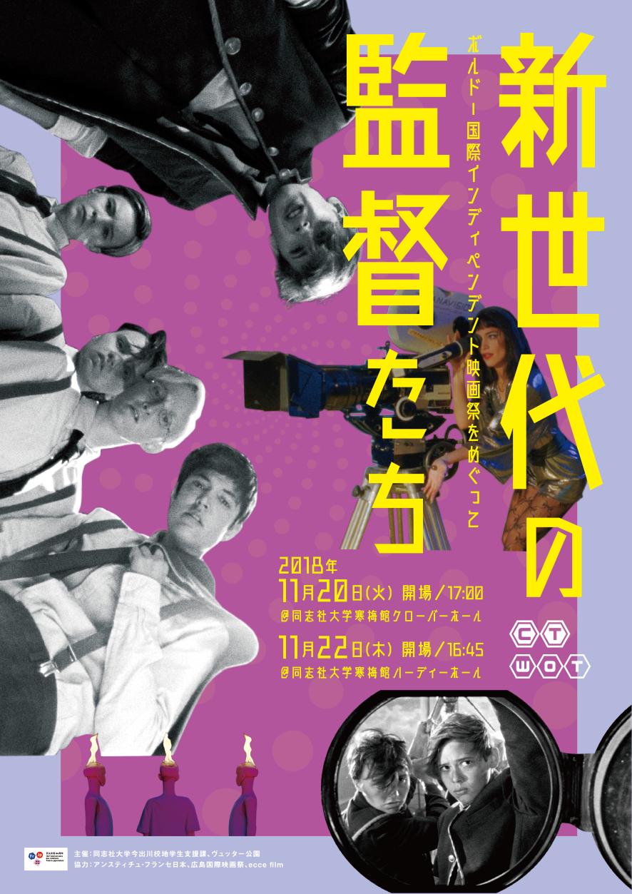 新世代の監督たち ~ボルドー国際インディペンデント映画祭をめぐって チラシ表