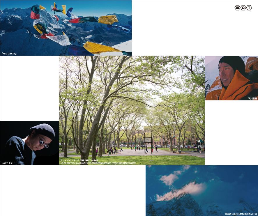 アリ・マルコポロス × ジェイソン・モラン 『ザ・パーク』上映 + 石川直樹ビデオ上映 × スガダイロー即興演奏 チラシサムネイル