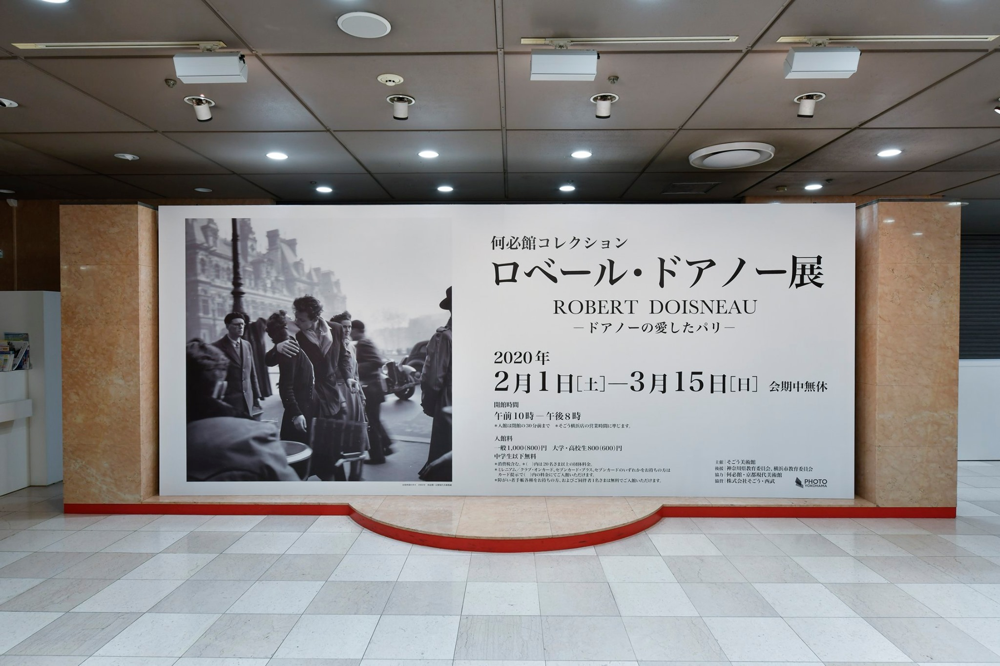 何必館コレクション ロベール・ドアノー展