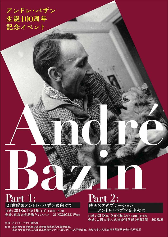 アンドレ・バザン 生誕100周年記念イベント チラシ表