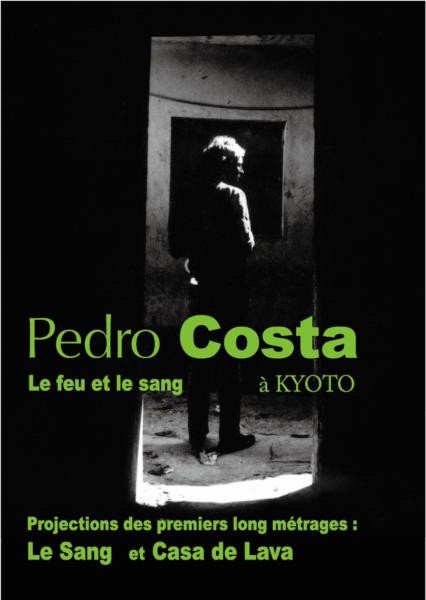 ペドロ・コスタ 火と血 初期作品上映 チラシ